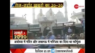 Khabar 20-20: Shia leaders divided in opinion in Ayodhya Ram Janmabhoomi dispute - ZEENEWS
