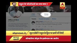 Are bots behind Rahul Gandhi's popularity surge on Twitter? - ABPNEWSTV