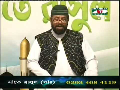 watch Bangla nat a rasul (sw) by: A Ahmed & F Mustafa