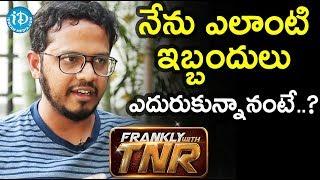 నేను ఎలాంటి ఇబ్బందులు ఎదుర్కున్నానంటే? - Rahul sankrityan | Frankly With TNR #137 - IDREAMMOVIES