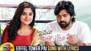 Juliet Lover of Idiot Movie | Eiffel Tower Pai Song with Lyrics | Nivetha Thomas | Naveen Chandra - MANGOMUSIC