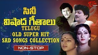 Non Stop Telugu Sad Songs | All Time Hit Movies - TELUGUONE