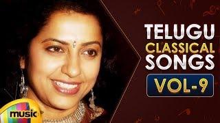 Telugu Classical Songs Vol 9 | Telugu Back to Back Old Hit Songs | Mango Music - MANGOMUSIC