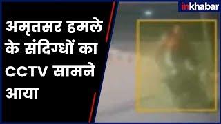 Amritsar Terror Attack: अमृतसर हमले के संदिग्धों का सीसीटीवी सामने आया - ITVNEWSINDIA