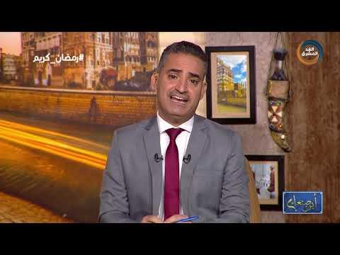 أين صنعاء |غضب شعبي لظهور سفير إيران وسط قسم النساء بالمستشفى الجمهوري بصنعاء الحلقة الكاملة (9مايو)