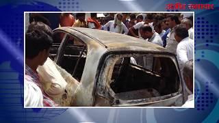 video : फतेहाबाद : कार में युवक का जला हुआ शव मिलने से सनसनी
