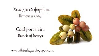 Холодный фарфор. Мастер-класс. Веточка с ягодами / Cold Porcelain. Bunch of berries.