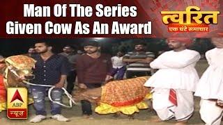 Twarit Sukh: To save 'gauvansh', man of the series given cow as an award - ABPNEWSTV
