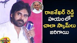Pawan Kalyan Comments On YS Rajasekhara Reddy| Janasena Kavathu Bahiranga Sabha |Pawan Kalyan Speech - MANGONEWS