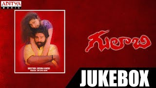 Gulabi Movie Full Songs Jukebox || J.D.Chakravarthy, Maheswari || Krishna Vamsi - ADITYAMUSIC