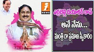 Errabelli Dayakar Rao Takes Oath As Telangana Cabinet Minister | CM KCR | iNewsq - INEWS
