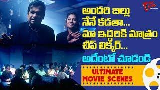 అందరి బిల్లు నేనే కడతా.. మా ఇద్దరికీ చీప్ లిక్కర్.. అదేంటో చూడండి | Ultimate Scenes | TeluguOne - TELUGUONE