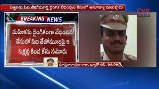 వాయల్పాడు సిఐ కేసులో అనూహ్య మలుపు | Unexpected Turn In Vayalapadu CI Tejo Murthy Case | CVR NEWS - CVRNEWSOFFICIAL
