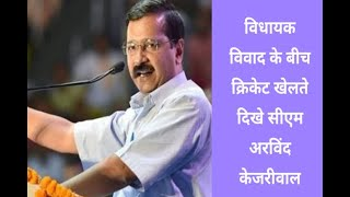 In Graphics: Arvind Kejriwal Played cricket during Office Of Profit Case tension - ABPNEWSTV