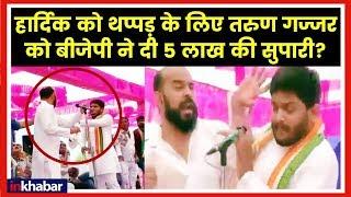 Tarun Gajjar slapped Hardik Patel कौन है तरुण गज्जर और क्यों थप्पड़ मारा हार्दिक पटेल को - ITVNEWSINDIA