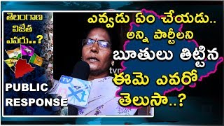 Telangana State Election Winner Of 2018..? | Public Talk Episode-10 | TVNXT HOTSHOT - MUSTHMASALA