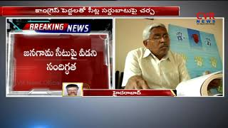 టీజేఎస్ మంతనాలు l Kodandaram Met Rahul Gandhi Over Jangoan Assembly Ticket l CVR NEWS - CVRNEWSOFFICIAL