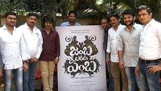 Allari Naresh Launched  Jambalakidi Pamba Teaser  | TFPC - TFPC
