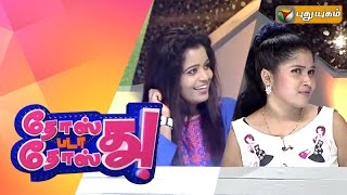 Dosth Bada Dosth 20-09-2015 PuthuYugam TV Show
