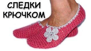 Вязание тапочек крючком. Самые простые тапочки-следки. Вязание для начинающих / crochet slippers