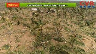 మరణ శయ్యపై ఉద్దానం -పట్టించుకోని ప్రభుత్వం |Farmers in Distress Over Titli Cyclone |RaitheRaju | CVR - CVRNEWSOFFICIAL