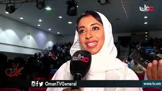 عمان في أسبوع | الجمعة 18 أكتوبر 2019م