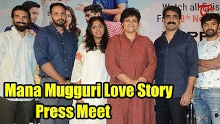 Mana Mugguri Love Story Press Meet | Navdeep | Tejaswi Madivada | Adith - TELUGUONE