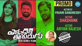 Ekkadiki Ee Parugu Web Series Team Exclusive Interview - Promo || Talking Movies With iDream - IDREAMMOVIES
