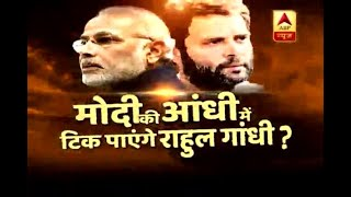 Gujarat Assembly Elections: Can Rahul Gandhi win Gujarat poll during Modi wave? - ABPNEWSTV