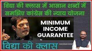 Minimum Income Guarantee Scheme; विद्या की क्लास में आसान शब्दों में समझिए कांग्रेस की न्याय योजना - ITVNEWSINDIA
