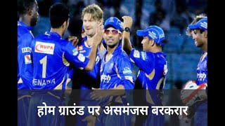 In Graphics: IPL 2018 uncertainty over  Rajasthan Royals home venue - ABPNEWSTV