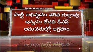 టీఆర్ఎస్లో అసంతృప్తిగా వున్న డి శ్రీనివాస్ | TRS Seniors Unhappy With CM KCR | CVR NEWS - CVRNEWSOFFICIAL