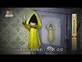 小小牢籠中文限定版 帶你進入《小小夢魘》的驚悚世界!