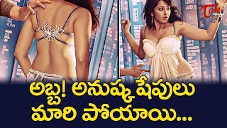 Anushka Stuns Her Fans With New Look | Latest Telugu Movie Updates | TeluguOne - TELUGUONE