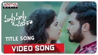 Malli Malli Chusa Title Video  Song || Anurag Konidena, Shweta Avasthi, Cairvee Thakkar - ADITYAMUSIC