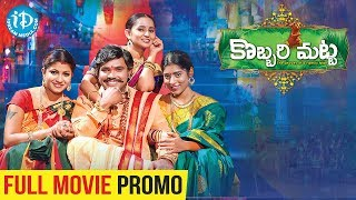 Kobbari Matta Telugu Full Movie || Coming Soon || Sampoornesh Babu || iDream Telugu Movies - IDREAMMOVIES
