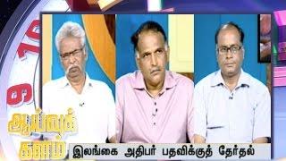 AaivukKalam 07-01-2015 – Puthiya Thalaimurai TV Show