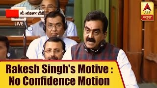 Rakesh Singh: Our motive is not to disrupt process of development by imposing EMERGENCY - ABPNEWSTV