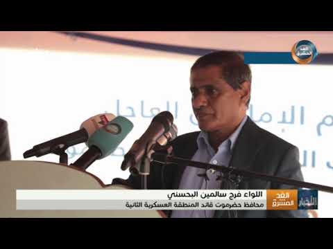 نشرة أخبار التاسعة مساءً   البحسني يدشن المنحة النفطية الإماراتية لدعم كهرباء حضرموت(17سبتمبر)