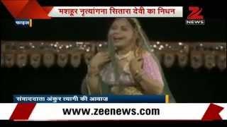 Kathak legend Sitara Devi passes away in Mumbai - ZEENEWS