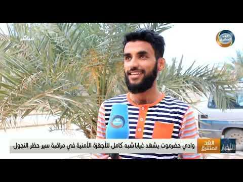 نشرة أخبار الثالثة مساءً | تشييع جثمان المصور نبيل القعيطي في العاصمة عدن (4 يونيو)