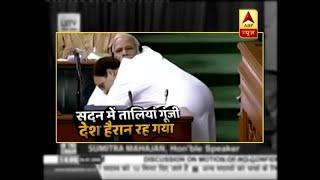 Rahul's hug to PM Modi in Lok Sabha a political surgical strike? - ABPNEWSTV