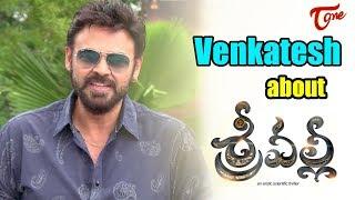 Venkatesh about Srivalli Movie   Rajath, Neha Hinge - TELUGUONE