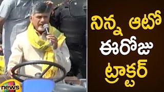 AP CM Chandrababu Naidu Drives Tractor | Chandrababu Naidu With Farmers At Praja Vedika | Amaravati - MANGONEWS