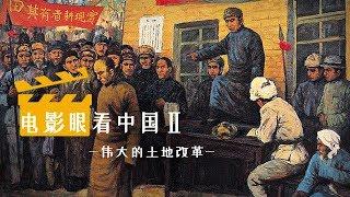 电影眼看中国Ⅱ  (8集全)