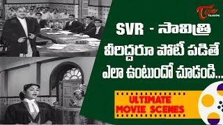 SVR - సావిత్రి, వీరిద్దరూ పోటీ పడితే ఎలా ఉంటుందో చూడండి.. | Ultimate Movie Scene | TeluguOne - TELUGUONE