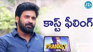 Subbaraju About Caste Discrimination || Frankly With TNR || Talking Movies with iDream - IDREAMMOVIES