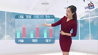 [날씨정보] 06월 04일 17시 발표