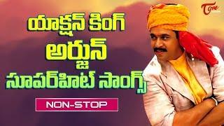 యాక్షన్ కింగ్ అర్జున్ సూపర్ హిట్ సాంగ్స్    Action King Arjun Super Hit Songs Collection - TeluguOne - TELUGUONE