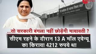 Deshhit: Mayawati turns govt house into memorial post Supreme Court's order to vacate - ZEENEWS